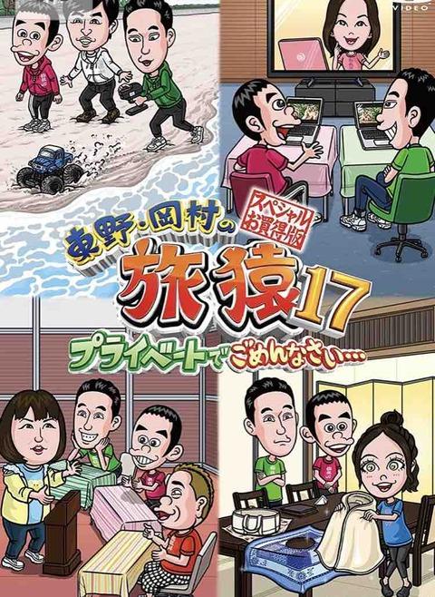 「旅猿17」スペシャルお買い得版 感想&レビュー