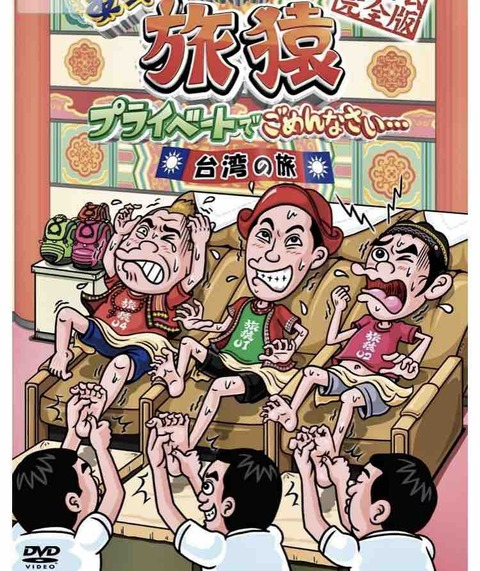 「旅猿」〜台湾の旅〜 感想&レビュー