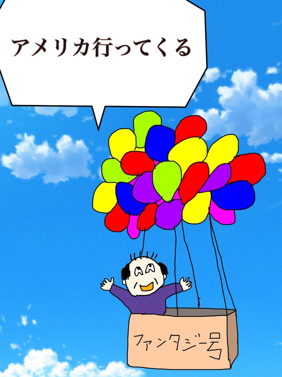 おじさん 現在 風船