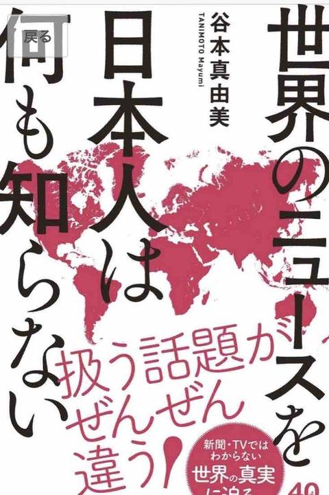 「世界のニュースを日本人は知らない」読んだ感想。ブックレビュー