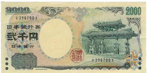 2000円札は今どこにある!?