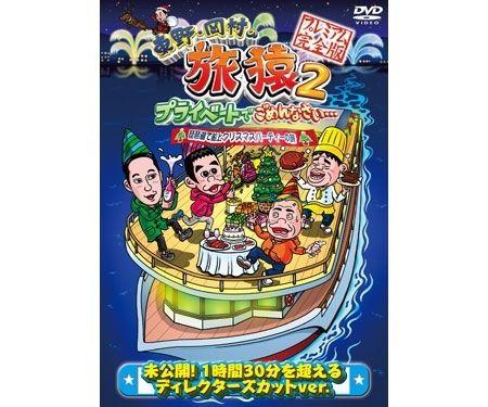 「旅猿2」~琵琶湖で船上クリスマスパーティーの旅~ 感想&レビュー