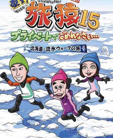 「旅猿15」 〜北海道・流氷ウォークの旅〜 感想&レビュー