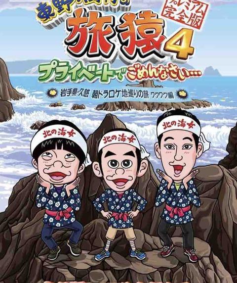 「旅猿4」〜岩手県・久慈 朝ドラロケ地巡りの旅 感想&レビュー