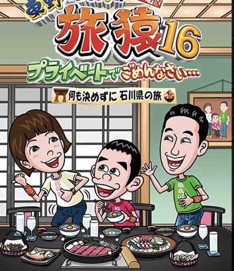「旅猿16」何も決めずに石川県の旅 感想&レビュー