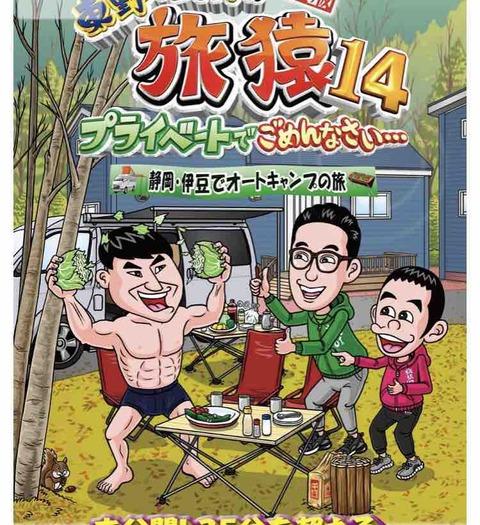 「旅猿14」 〜静岡・伊豆でオートキャンプの旅〜 感想&レビュー