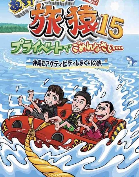 「旅猿15」〜沖縄でアクティビティしまくりの旅〜 感想&レビュー