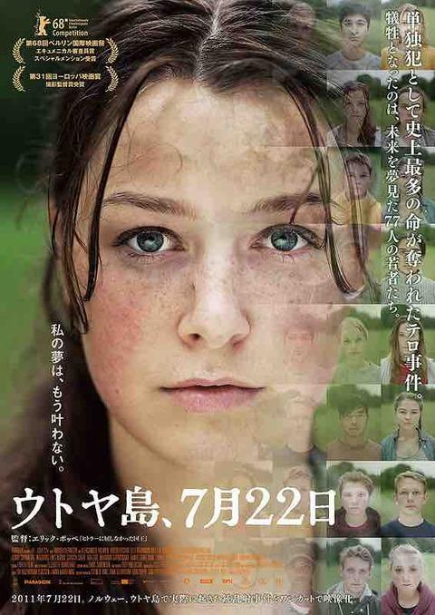 映画「ウトヤ島、7月22日」の感想&レビュー【ネタバレあり】