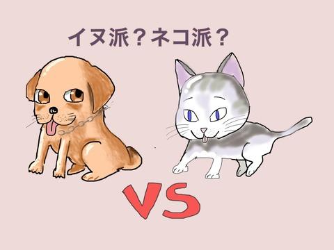 犬と猫、癒し能力が高いのはどっち?