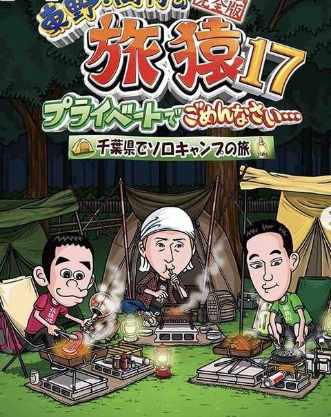 「旅猿17」千葉県でソロキャンプの旅 感想&レビュー