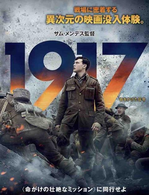 映画「1917 〜命をかけた伝令〜」感想&レビュー