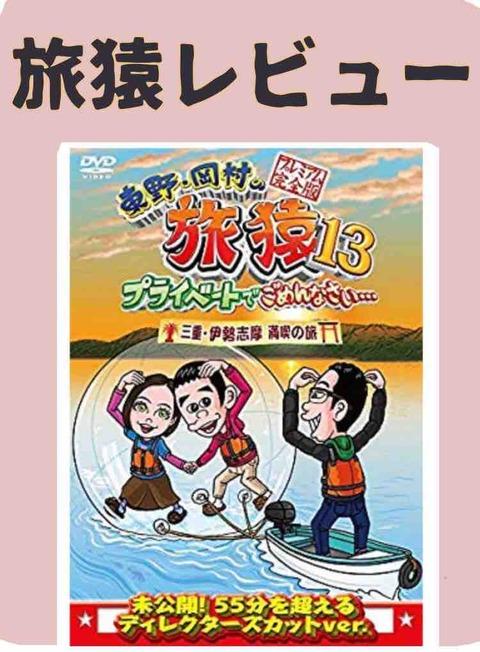 「旅猿13」〜三重・伊勢志摩 満喫の旅〜感想&レビュー! ベッキーの魅力満載の回でした!