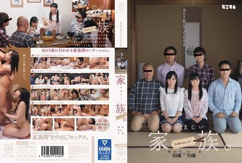 当たり前にセックスをする仲睦まじい家族。宮沢ゆかり 栄川乃亜