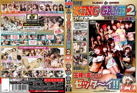 THE KING GAME 2 ジャケット画像