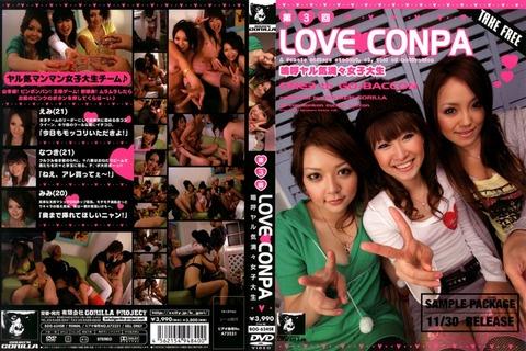 第3回 LOVE☆CONPA ジャケット画像
