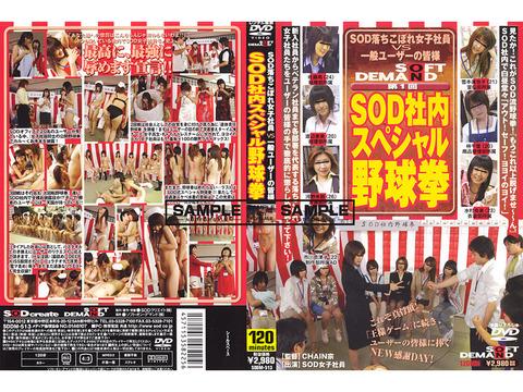 第1回 SOD社内スペシャル野球拳 早乙女みなき 倖田李梨
