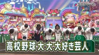 【アメトーーク】高校野球大大大好き芸人2015栄冠 …