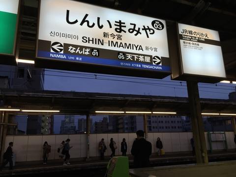 shinimamiya