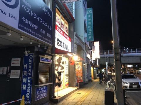 miyamotomunashi