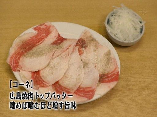 広島 焼肉 孤独 の グルメ
