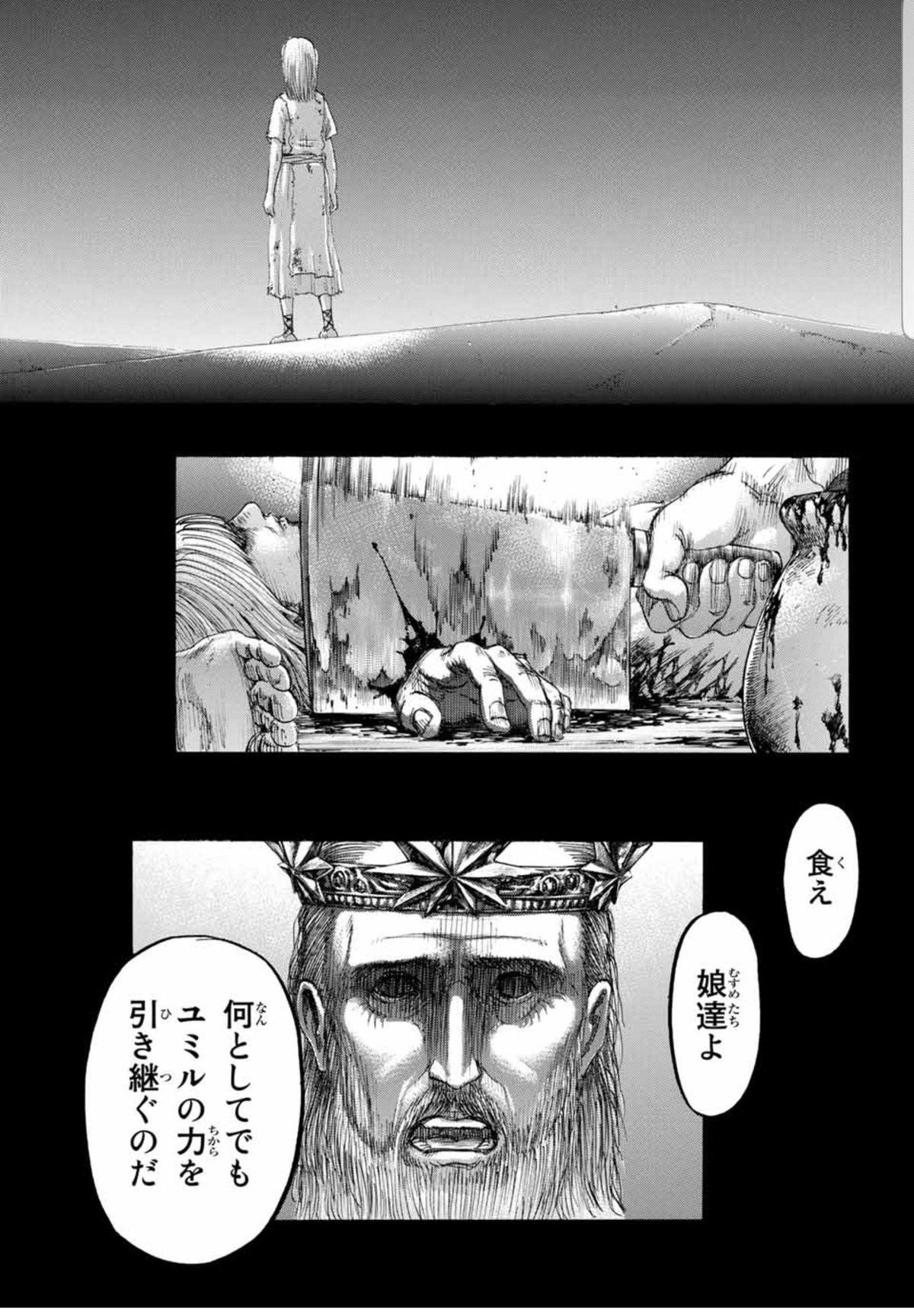 ユミル 始祖