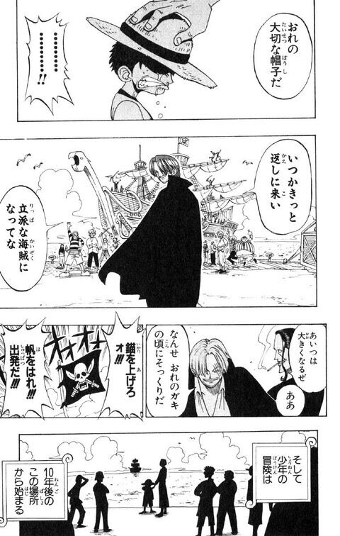 03e0e8c7 - 【朗報】ジャンプ新連載の海賊漫画「ワンピース」、1話がなかなか面白い模様www
