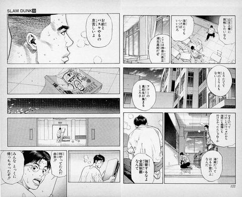 03fd7f5d s - 【スラムダンク】バスケ部員「赤木、お前とバスケやるの息苦しいよ・・・」←うん?????