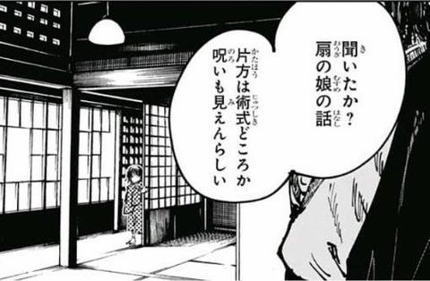 042e0fff s - 【悲報】週刊少年ジャンプさん、週刊呪術廻戦と化すwwwww