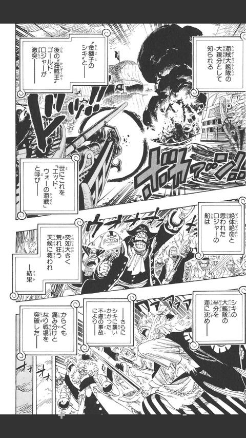 04ca4f8c s - 【ONEPIECE-ワンピース-】元七武海のクロコダイルさん、1人だけ覇気が使えなかったことが公式で発表されてしまう!!!!!