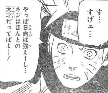 0629eadc - 【NARUTO】NARUTO5大黒歴史「ロック・リーの酔拳」「呪印開放状態2」「見つけ次第★せ!」「キバ」
