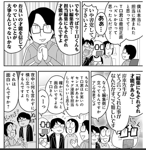 07a74ae1 s - 【悲報】NARUTOの初代編集の仕事内容が凄すぎるwwwww