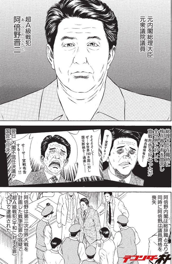 阿倍野がキャラ変わってて草