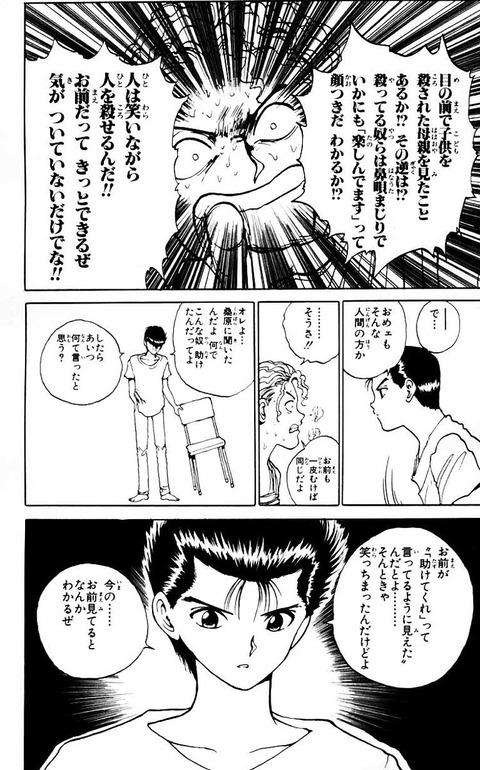 0b080076 s - 【議論】幽遊白書の主人公はなぜ不人気なのか?????