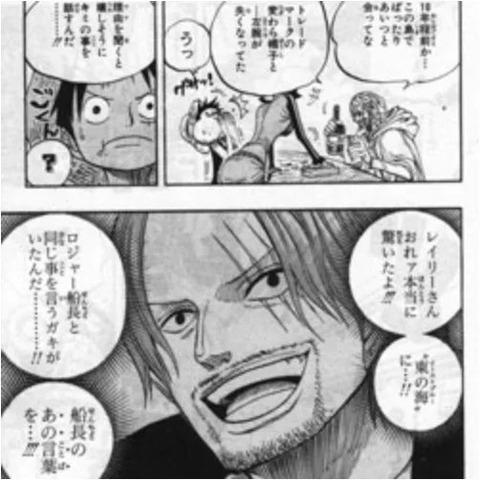 0bb688a0 s - 【悲報】赤髪のシャンクス、ヨチヨチの実の未来予知人間だった!!!!!