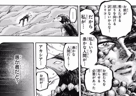 0c6547db s - 【トリコ】漫画「トリコ」の主人公が初めてマジギレしたコマの迫力wwwww