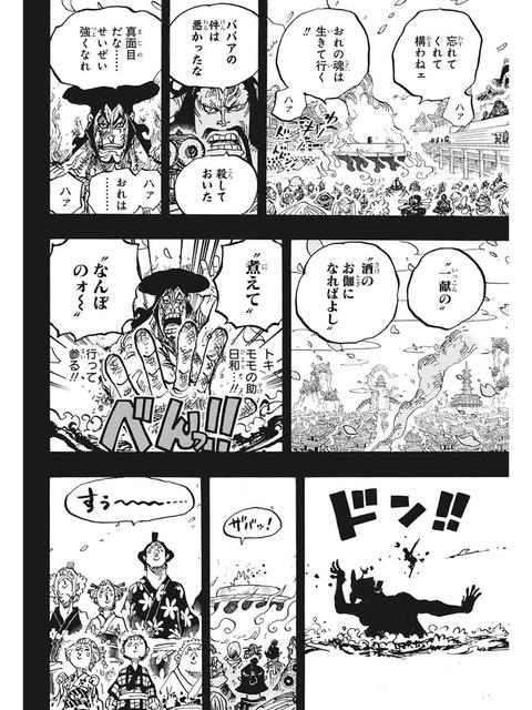 0d57506d s - 【朗報】百獣のカイドウ、正々堂々を重んじる武人だった!!!!!