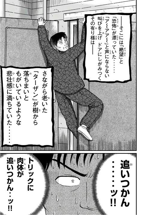0e9678bf s - 【疑問】なんで探偵漫画って意味不明なトリックが多いのか???