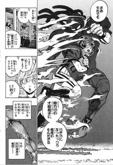 0f2e0744 s - 【アイシールド21】アイシールド21とかいう、ヒル魔持ち上げが激しい漫画wwwww