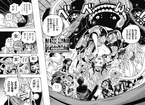 0f78ae0e s - 【朗報】尾田栄一郎さん、見開きを描かせたらやっぱり神だったwwwww