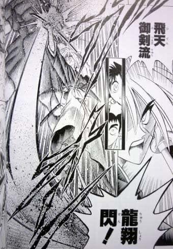 0f917ac4 - 【るろうに剣心】緋村剣心「これは逆刃刀。不★でござるよ」←嘘乙