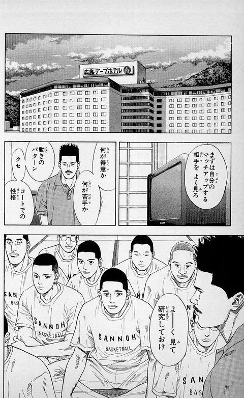 0fde8fc4 s - 【朗報】スラムダンクでいちばん有能な選手、満場一致で決まる!!!!!