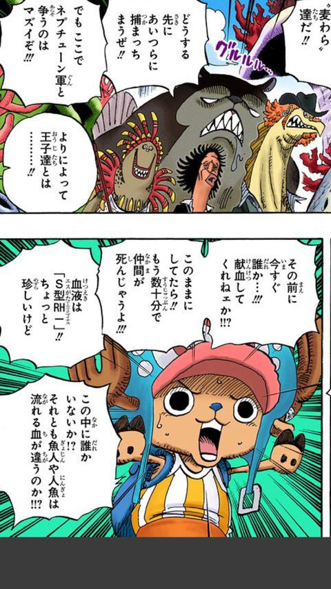 104fe131 s - 【ONEPIECE-ワンピース】「サンジ~!!やべぇな今の攻撃!!」→22年前にも同じシーンがあったと話題にwww