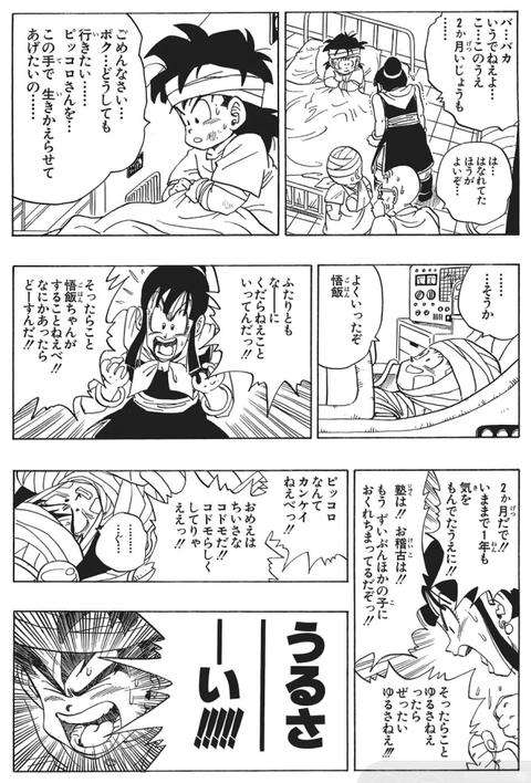 118cfd67 s - 【ドラゴンボール】孫悟天の育成成功した理由がこちらwwwww