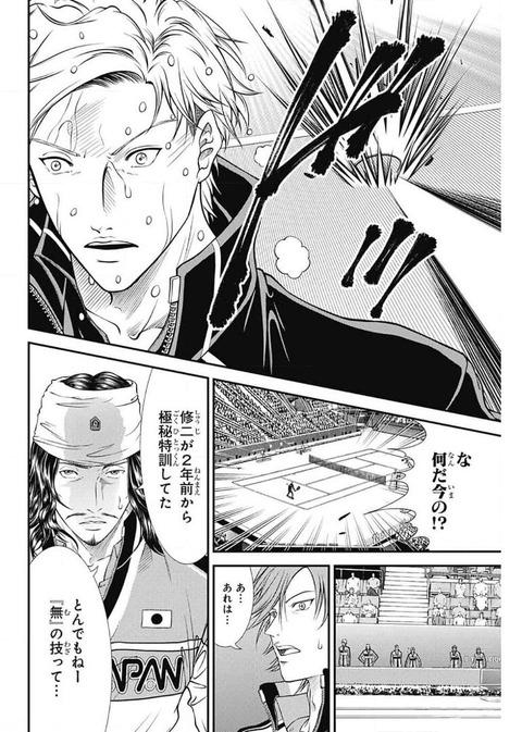 11c50188 s - 【疑問】テニスの王子様の新技【不会無】ヤバい技だったwwwww