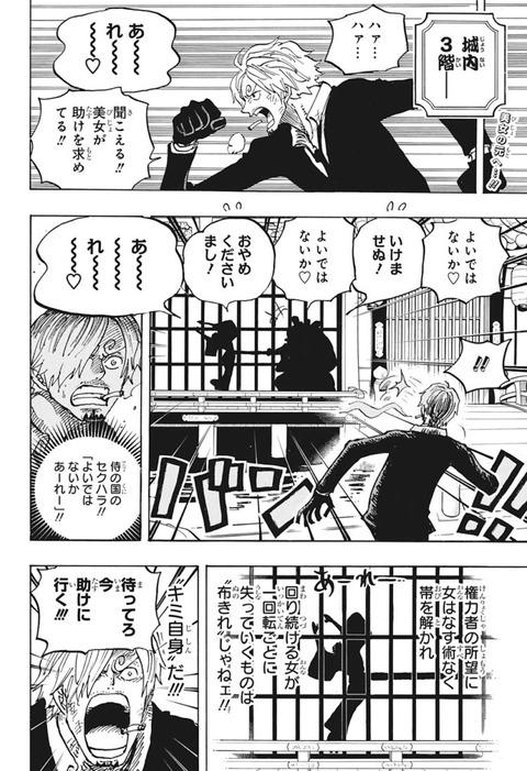 159bb051 s - 【疑問】最近のサンジってまじで弱くないか?????