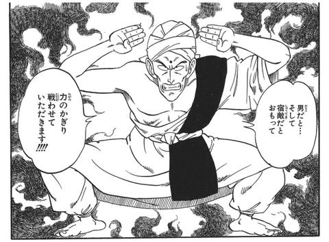 1713e162 s - 【ドラゴンボール】みんなのヒーロー「ミスター・サタン」、とんでもないワルだった!!!!!