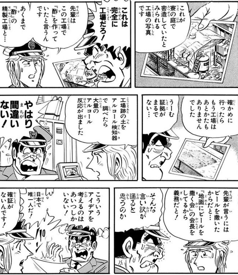 回 神 こち亀 アニメ