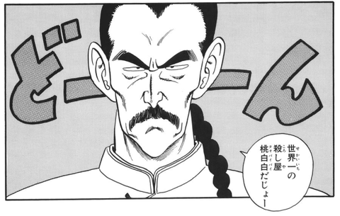 1ef12895 s - 【ドラゴンボール】「レッドリボン軍」で印象強いのってブルー将軍だけだよなwwwww