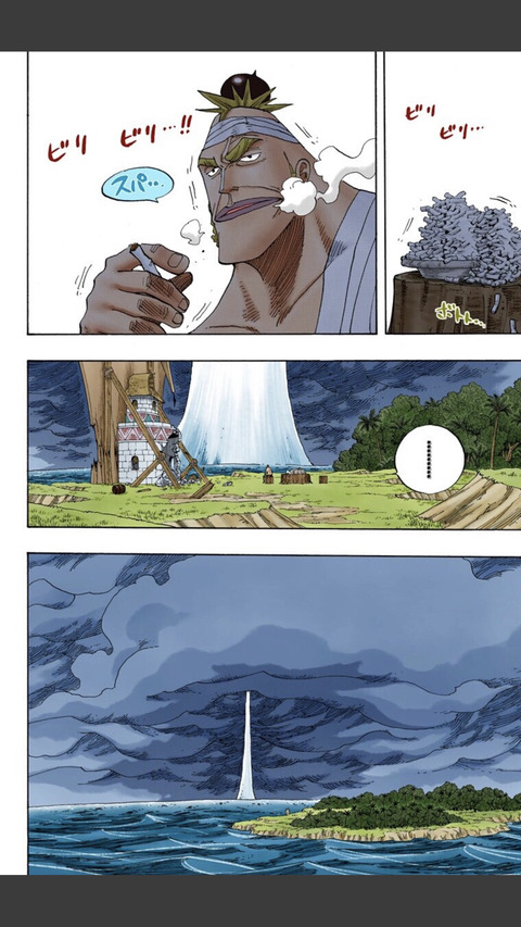 203af434 s - 【ONEPIECE-ワンピース】ワンピースの空島編、物語に必要なかったwwwwwwwwwww
