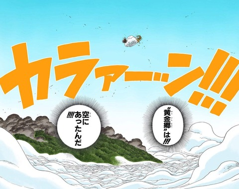 21b20d97 s - 【ONEPIECE-ワンピース】ワンピースの名言ベスト3「うるせぇ!行こう!」「当たり前だ!」